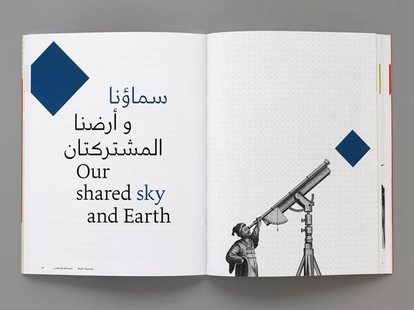 Arabick Roots Doha exhibition catalogue